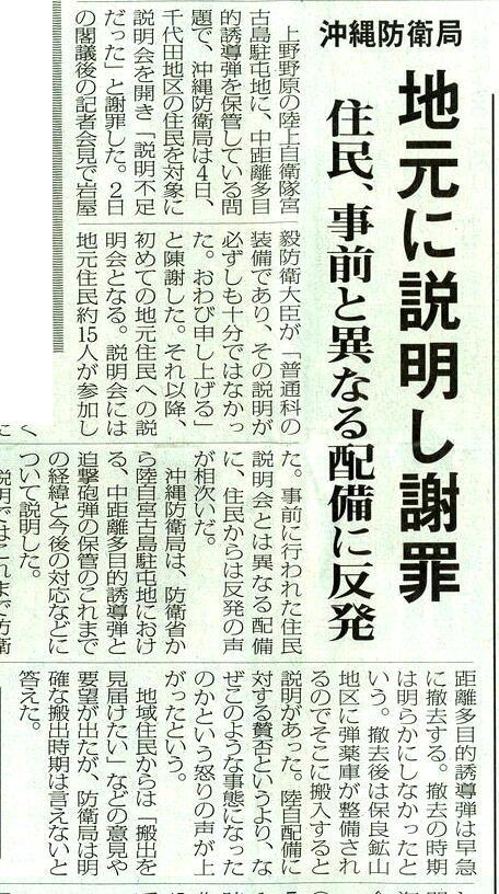 miyakomainichi2019 04061