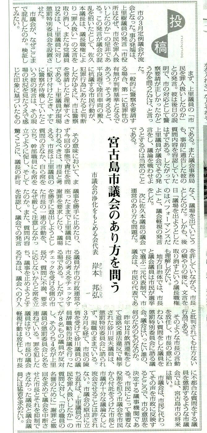 miyakomainichi2019 04062