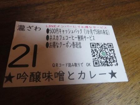 takizawa6.jpg