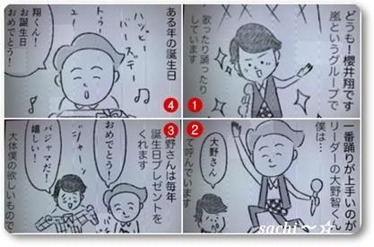 8コマ漫画★