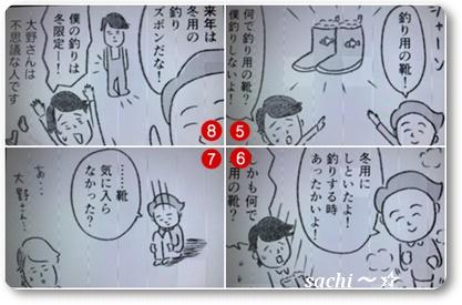 8コマ漫画★★
