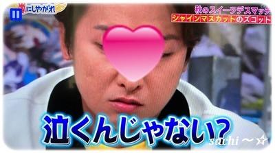 しやがれ8☆