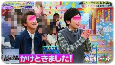 VS嵐2☆