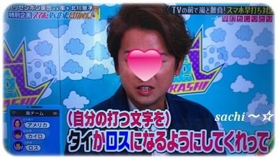 VS嵐7☆
