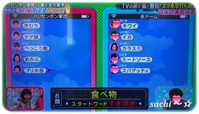 VS嵐10☆