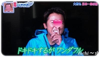 しやがれ5☆