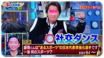 しやがれ6☆