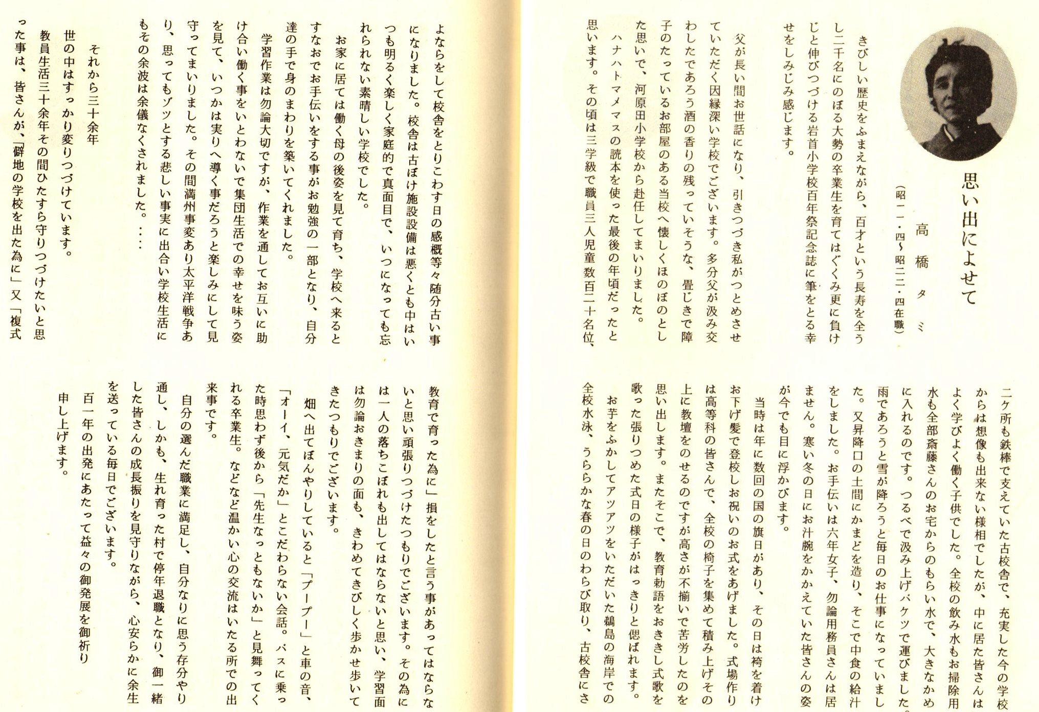 たか高橋タミ 岩首校百年誌(昭和55年)