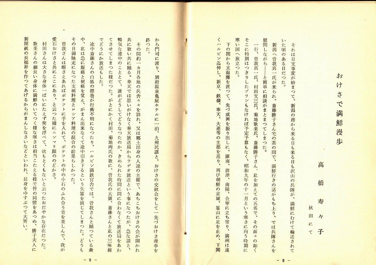 たか高橋寿々子 立浪会35年のあゆみ 昭和34年 (1)