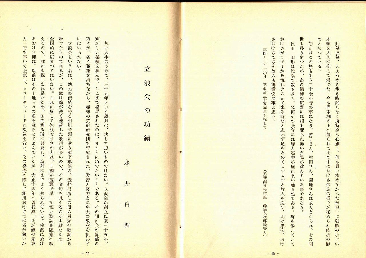 たか高橋寿々子 立浪会35年のあゆみ 昭和34年 (2)