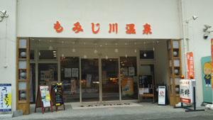 道の駅もみじ川温泉1