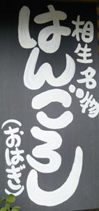 道の駅もみじ川温泉3