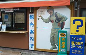 道の駅日和佐2