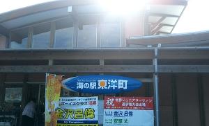 海の駅東洋町1