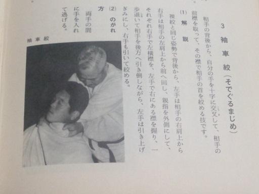 1903_袖車締