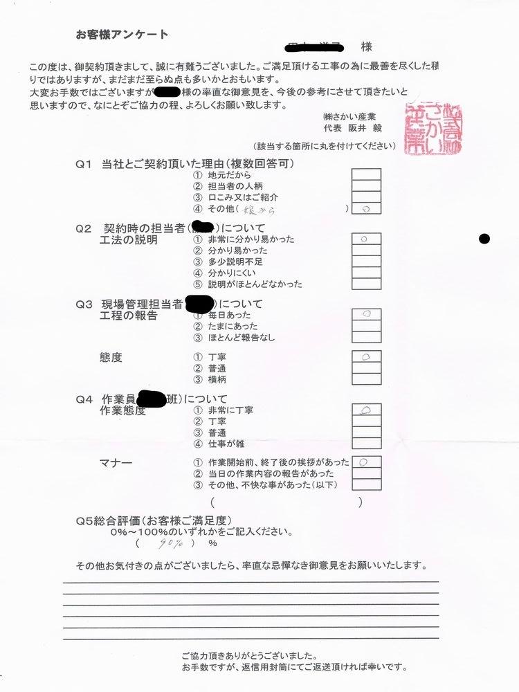 InkedInkedT様 アンケート_LI