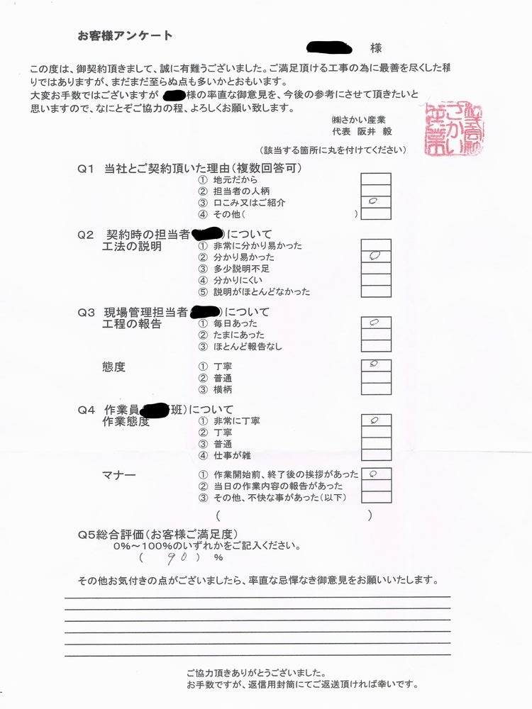 InkedU様 アンケート_LI