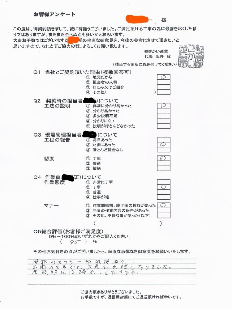 InkedI様 アンケート_LI