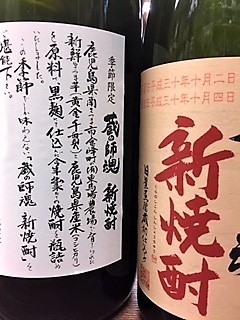20181012新焼酎