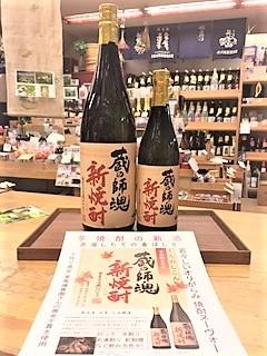 20181012蔵の師魂新焼酎