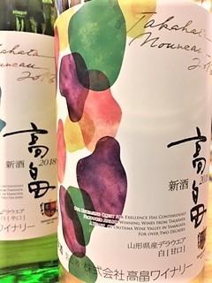 20181013高畠新酒甘口