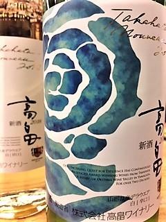 20181013高畠新酒辛口