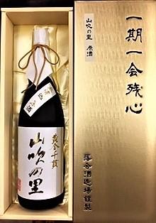 20181121山吹原酒