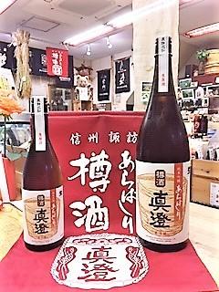 20181202真澄樽酒