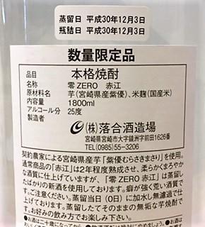 20181208零赤江ラベル