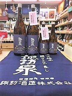 20181227諏訪泉Vintage2015