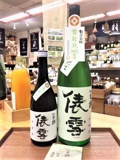 20190208俵雪ユキワカマル