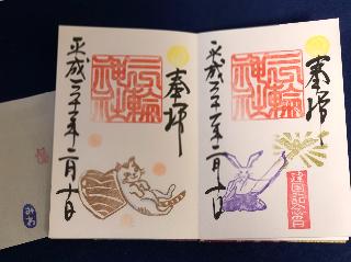 三輪神社チロちゃんと建国記念日御朱印