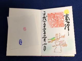 三輪神社季節の御朱印2月
