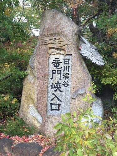 日川渓谷竜門峡1