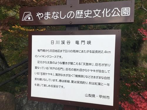日川渓谷竜門峡2