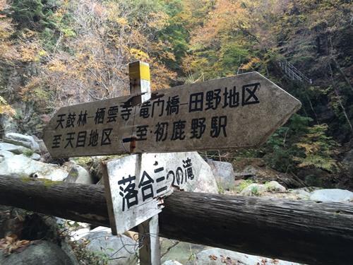 日川渓谷竜門峡12