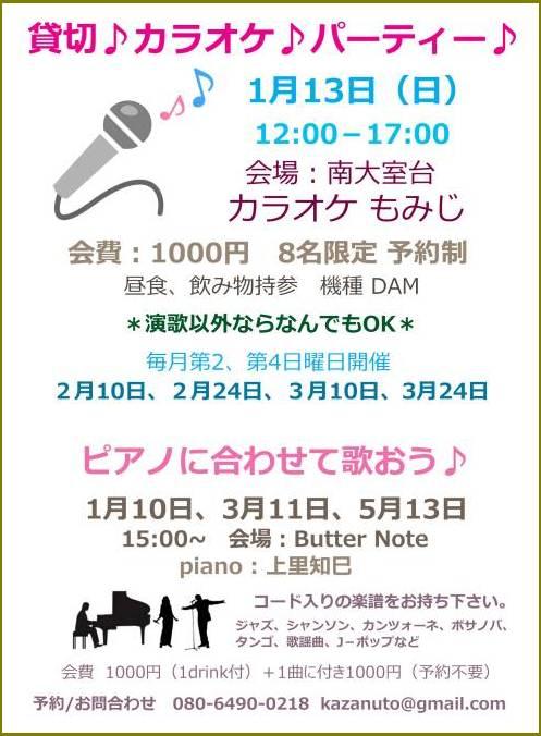 karaoke3s.jpg
