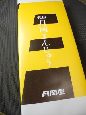 20190131月岡温泉饅頭