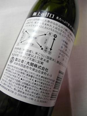 201901 18年人気投票1位の日本酒②