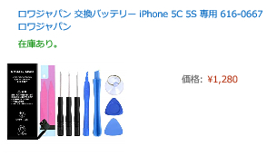 iPhone5Sbatt.jpg