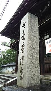 20180910太秦広隆寺(その5)