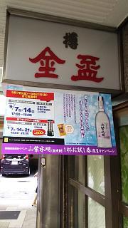 20180910新梅田食道街(その4)