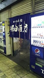 20100910天五中崎商店街(その6)
