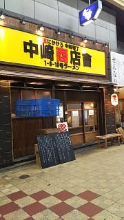 20100910天五中崎商店街(その12)