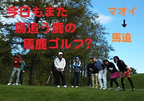 馬鹿ゴルフ