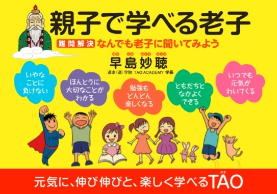 ☆ 待望の新刊発売☆ 親子で学べる老子~難問解決なんでも老子に聞いてみよう!