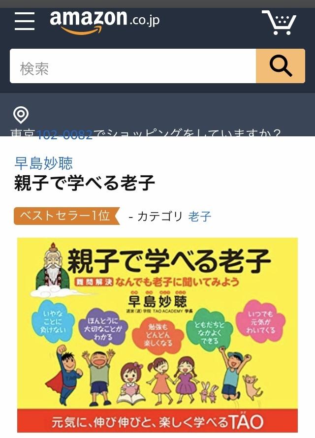 新刊「親子で学べる老子」 Amazon 老子カテゴリー1位になりました!