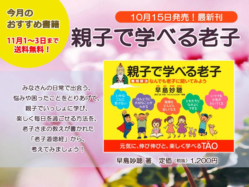 11月1日~3日まで送料無料! 大人も子供も楽しく老子が学べる ☆ 新刊「親子で学べる老子」