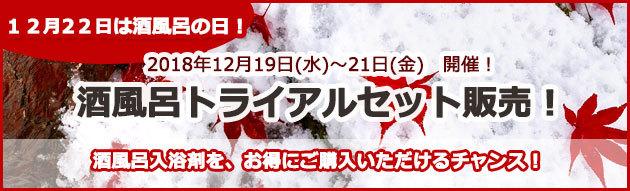 12月22日は『冬至』☆酒風呂で冷えも疲れも取って、リフレッシュしよう!12月19日~21日 酒風呂キャンペーン開催!