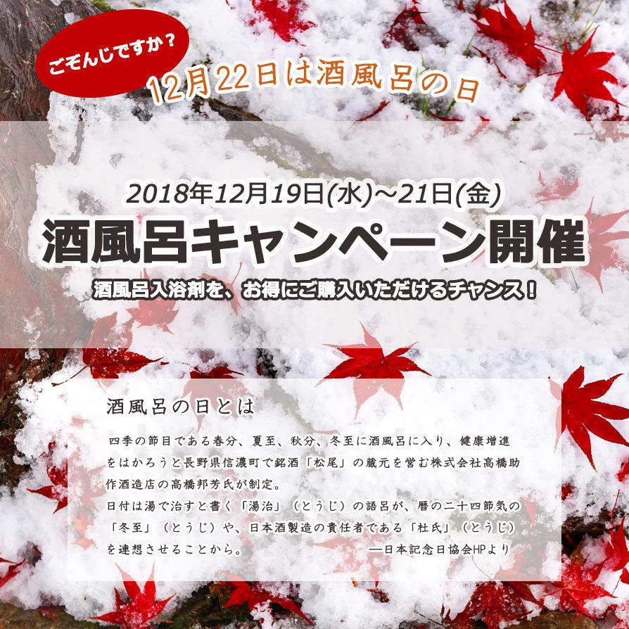 【12月21日まで】お得な機会を、お見逃しなく!★冬至『酒風呂』トライアル・キャンペーン開催中★